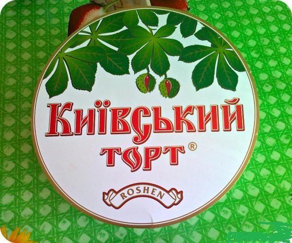 Киевский торт (рецепт)