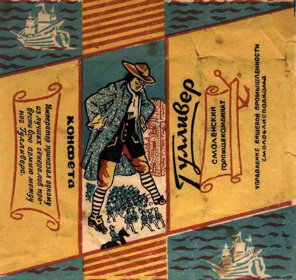 История конфетного фантика