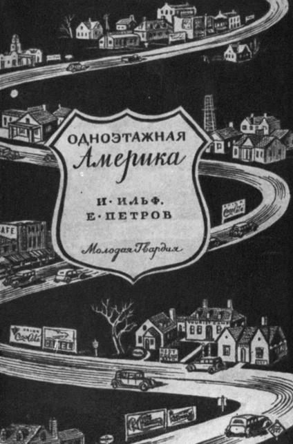 И. Ильф и Е. Петров Одноэтажная Америка