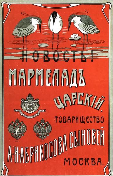 Писатель Найденов и абрикосовые конфеты